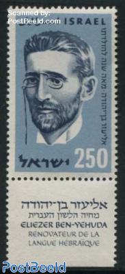 Ben Yehuda 1v