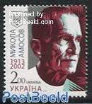 Mykola Amosov 1v