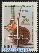 Damascus fair 1v